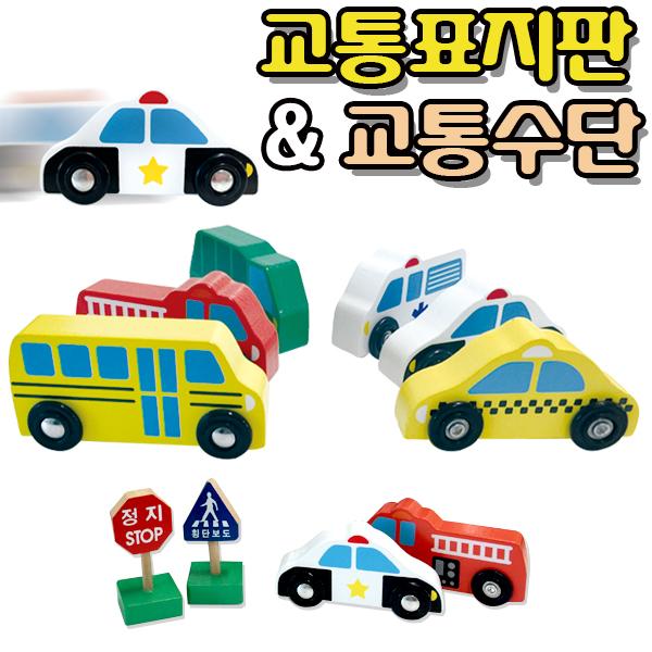 교통표지판 수단 안전세트 장난감/출산 육아 완구 매트 블록 원목블록