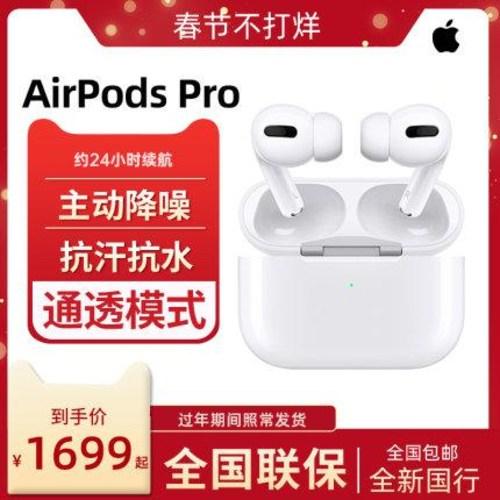 통화용 오픈형 블루투스 이어폰 애플/에어팟 프로 무선 3대 소음, 01 정부배급, 01 흰색-21-5075031003
