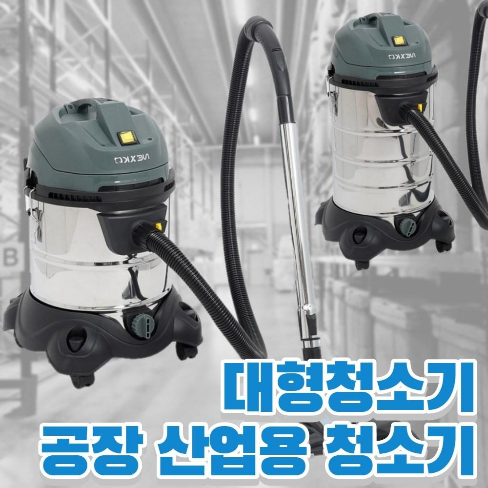 컴얼라이브추천 공업용 청소기 산업용 대형 진공 업소용청소기, 2. 대형청소기 30L (POP 340412600)