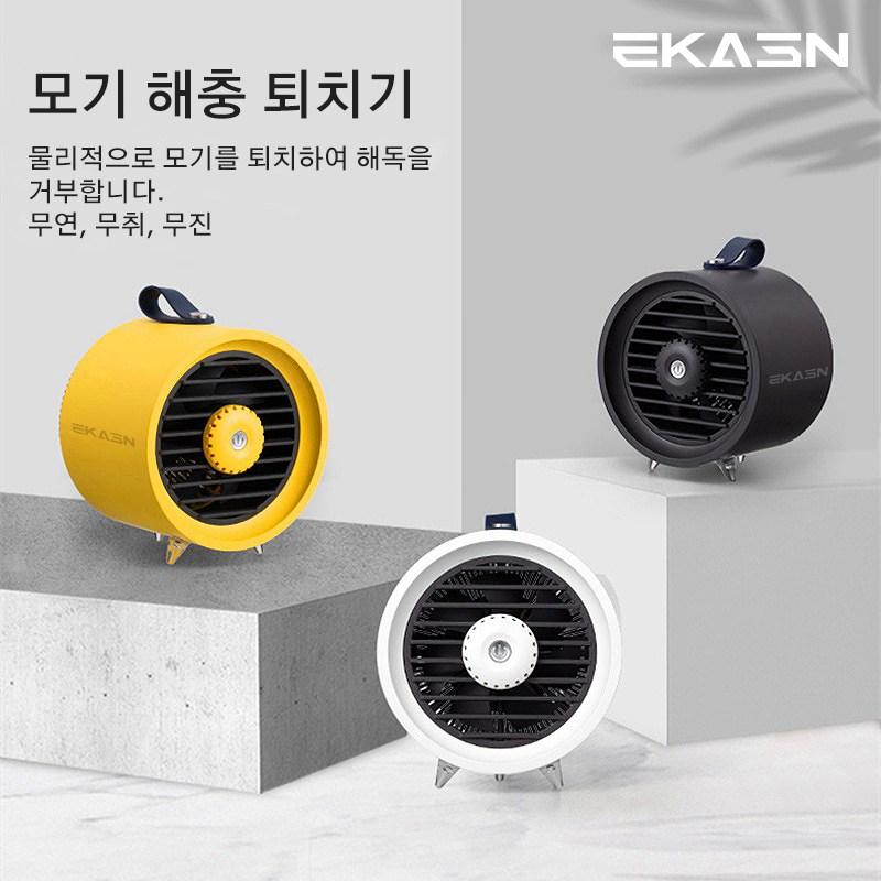 EKASN 1+1 모기 해충 퇴치기 가정용 광촉매 흡입식 모기퇴치 선풍기 날파리 초파리 해충퇴치기 아기침실 전용 W6, 블랙+블랙 (POP 5562455225)