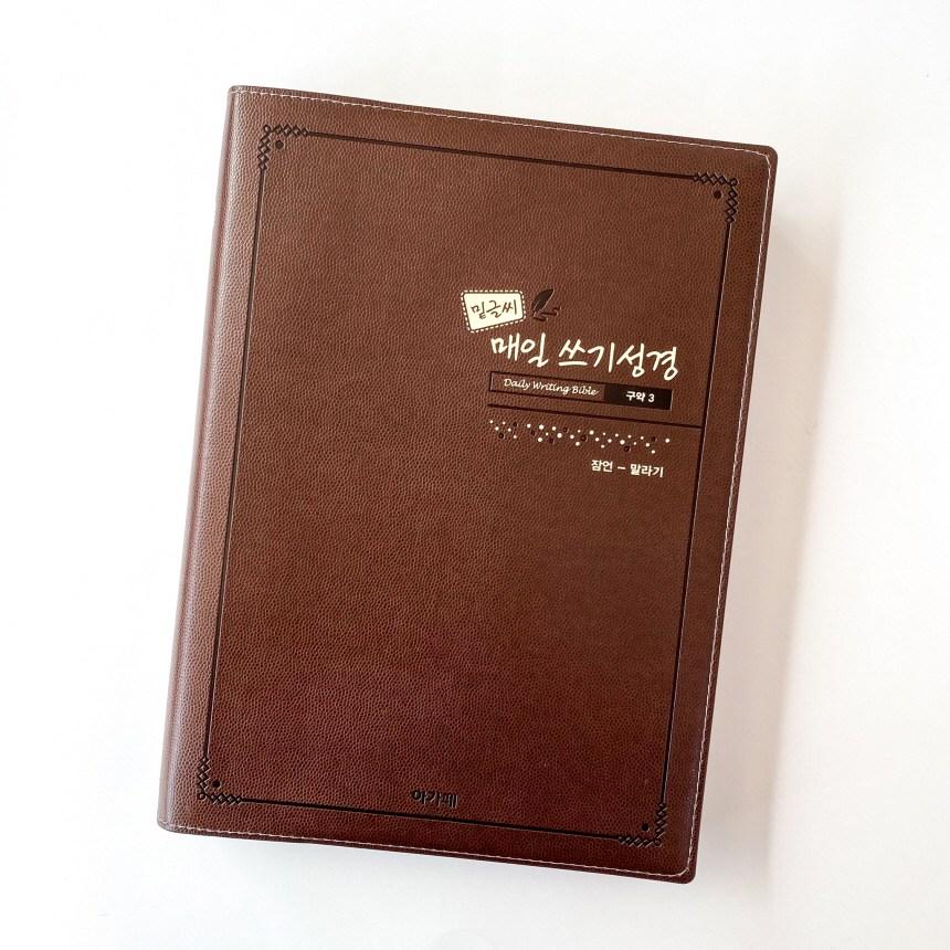 아가페 밑글씨매일쓰기성경 성경필사 성경쓰기 노트, 구약3