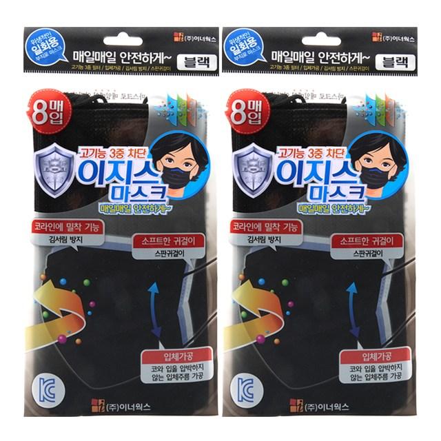 이지스 고기능 3중차단 마스크 블랙, 2팩, 8매