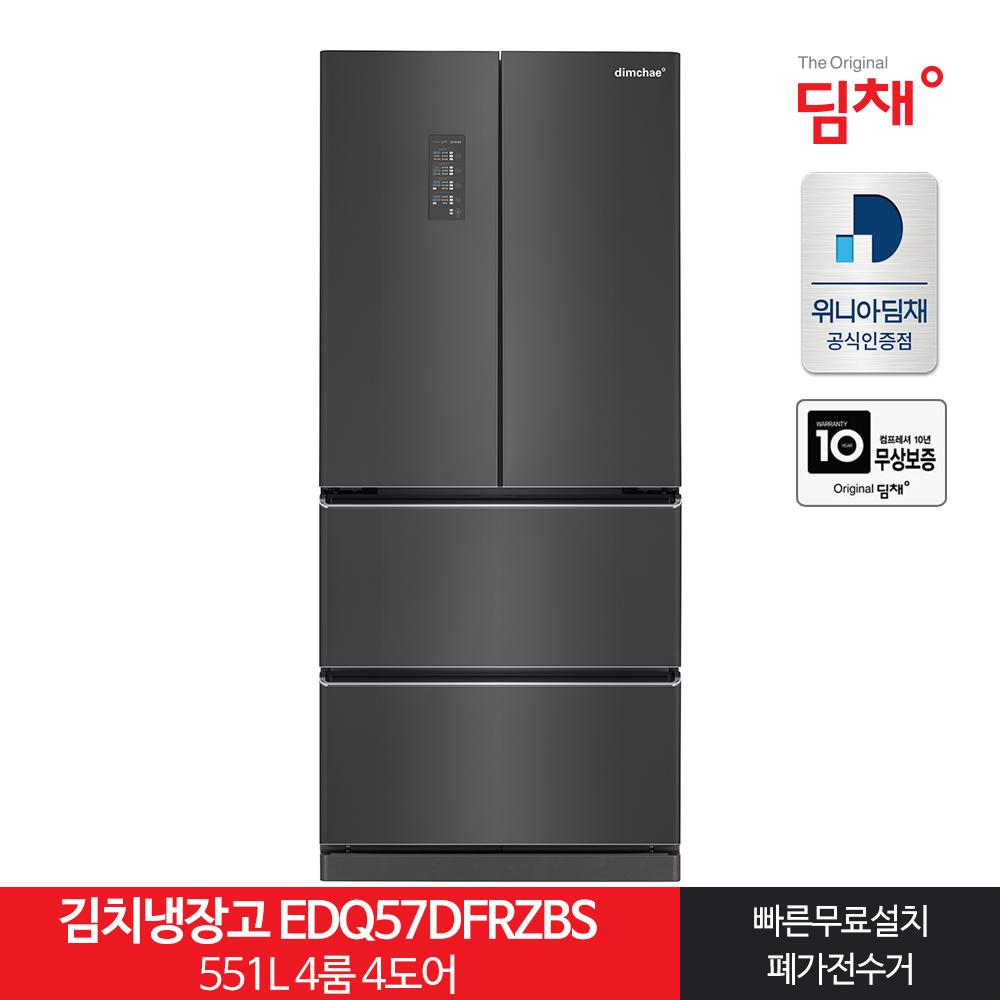 딤채 김치냉장고, EDQ57DFRZBS