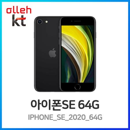 [멸치쇼핑]APPLE 아이폰SE 2세대 64GB KT 완납 (번호이동 공시지원), 상세페이지참조0, 번호이동_안심38.5, 상세페이지참조0