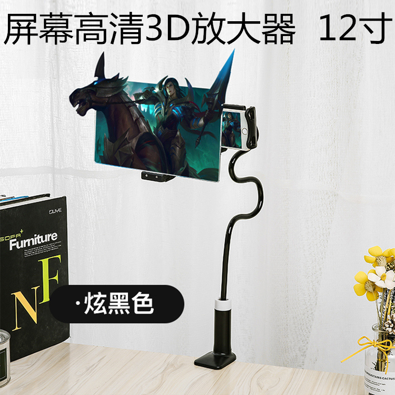 MODUPANDA 태블릿자바라거치대 14 나시카오페라 방치형 5D 핸드폰 화면이 증폭기 12 그테이블 침대머리 겹 틱톡, 1, 블랙 -방치형 거치대 화면이 증폭기
