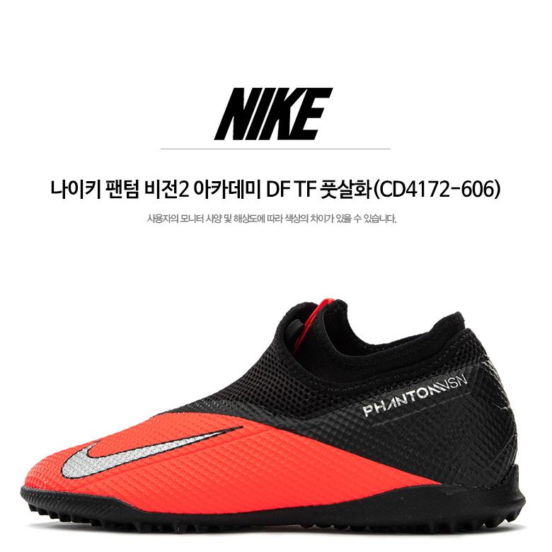 (정품)나이키 풋살화-팬텀 비전 아카데미 풋살화(CD4172-606)