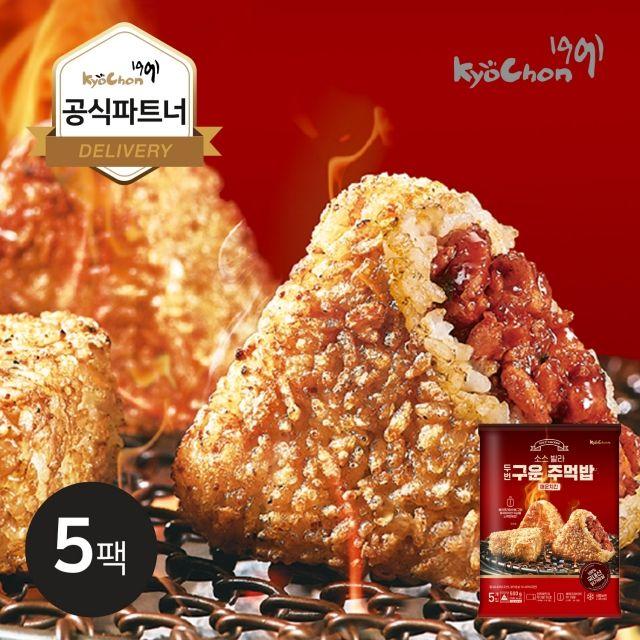 [천삼백케이] [교촌1991] [교촌] 구운주먹밥 매운치킨 5개입 (500g) X 5팩, 단품