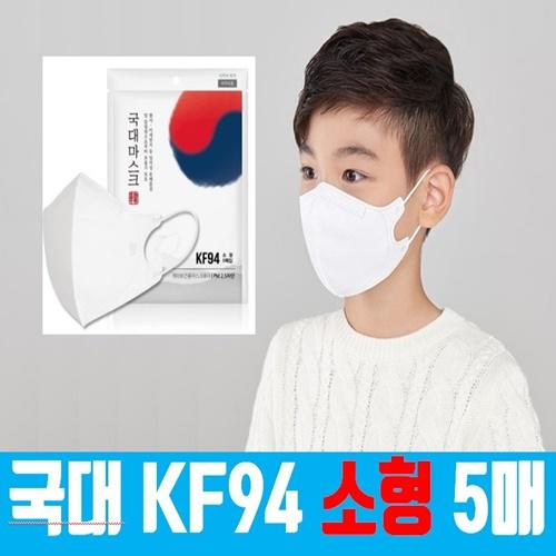국대마스크 소형 kf94 흰색 5개X4팩 황사 보건용 마스크 [약국정품]