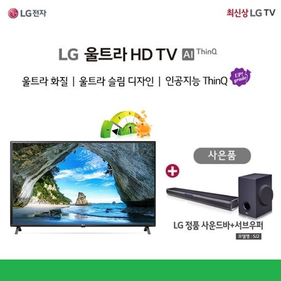 [오플]LG 울트라HD TV AI ThinQ 75인치 75UN7850KNA + 사운드바, 상세설명 참조, 스탠드형