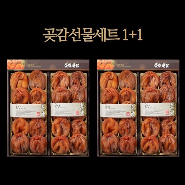 상주삼백곶감 상주곶감선물세트 1+1 건시900g(20-28개입)2박스 보자기, 1개, 900g