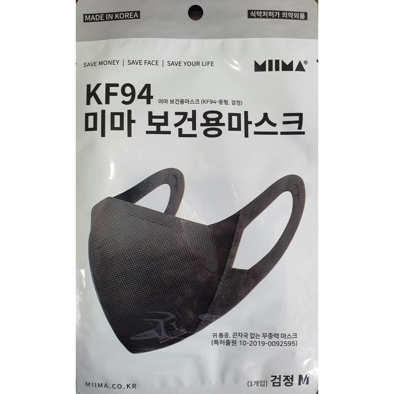 미마 보건용마스크 KF94 검정 중형 20매