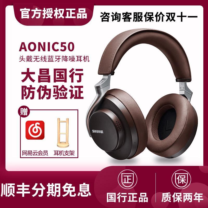 무선 블루투스 헤드폰 SHURE Shure AONIC 50 Bluetooth 5.0, 【국립 은행 프로토 타입】 AONIC50 블랙 컨, 공식 표준