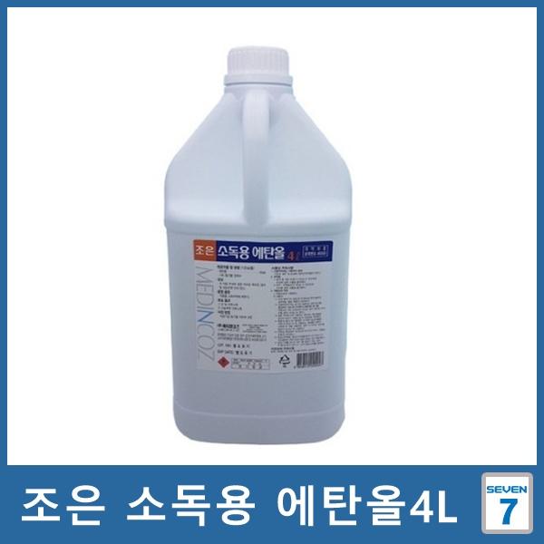 조은팜 조은판 소독용 에탄올4L 취소 없는 배송, 1개