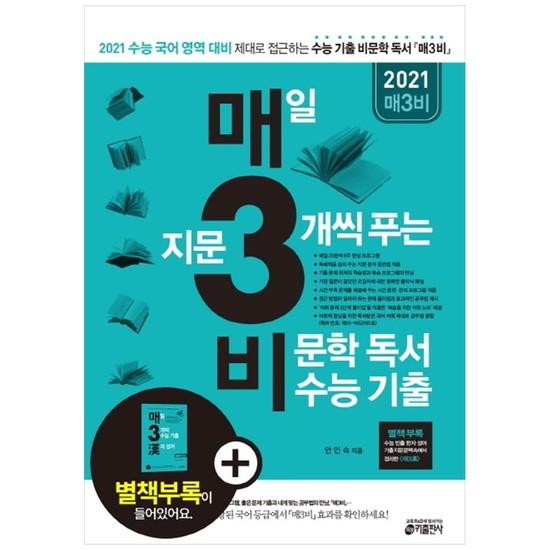 [키출판사] 매일 지문 3개씩 푸는 비문학 독서 수능 기출 2020