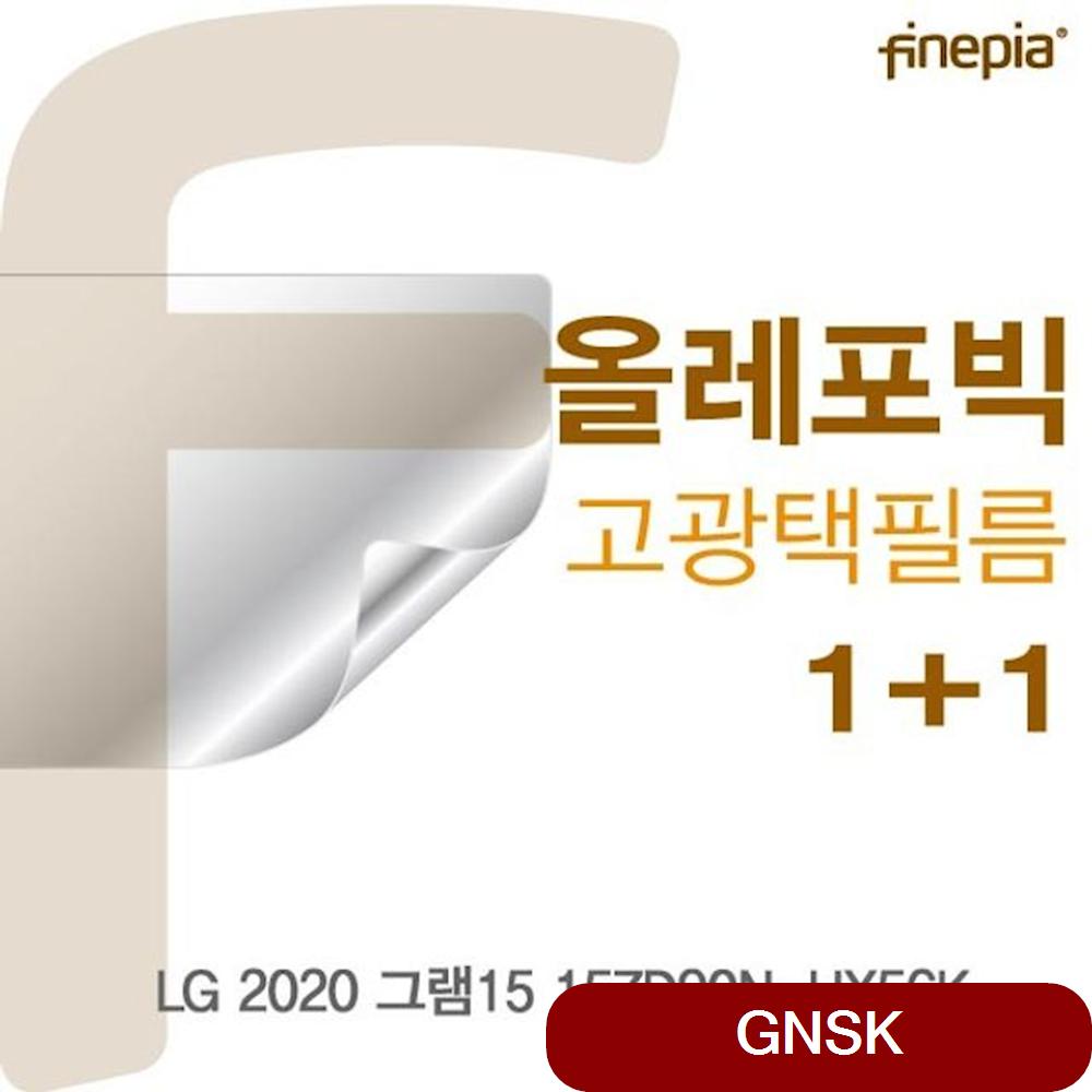 LG 2020 그램15 15ZD90N-HX56K HD올레포빅필름, 1개