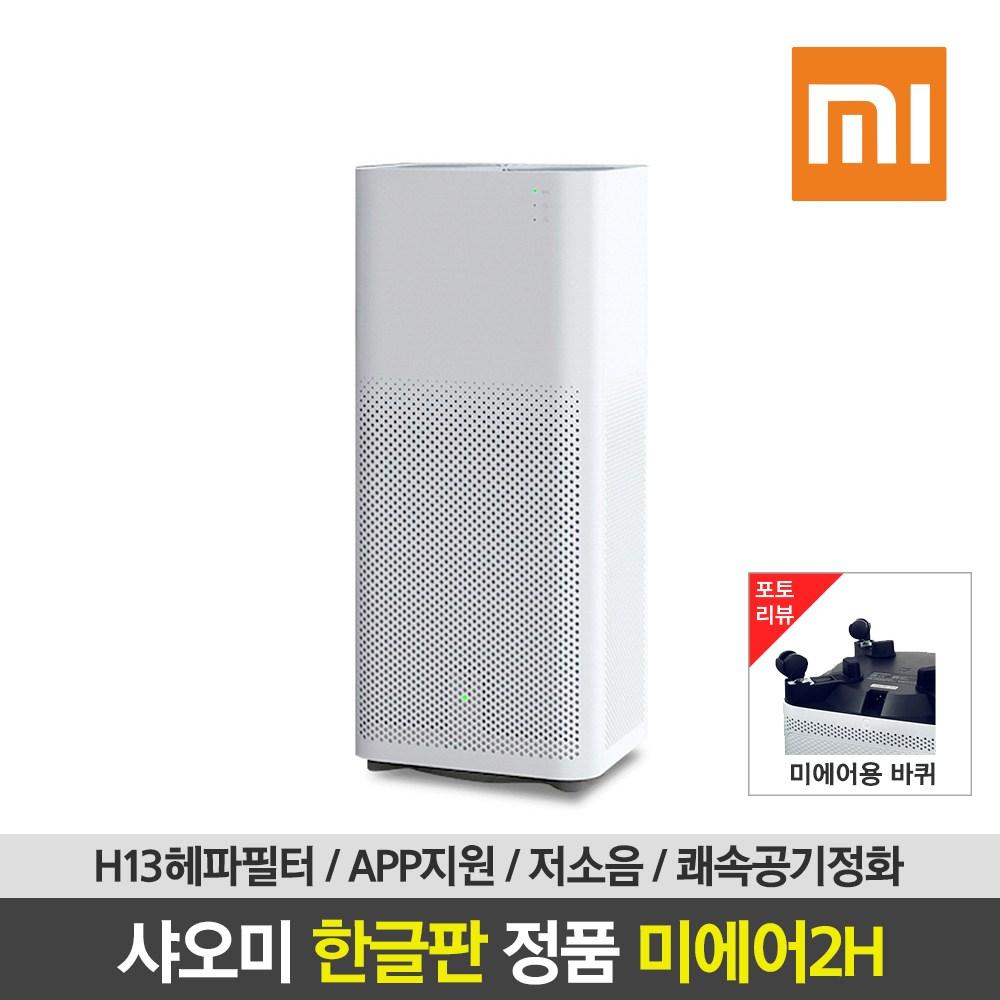 샤오미 공기청정기 미에어2H 한글판 공식판매점 정품 국내AS, 샤오미 미에어2H 한글판