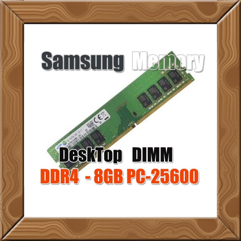 삼성전자 정품 DDR4 8G PC4-25600 3200Mhz 데스크탑용 램 메모리 RAM MEMORY, 삼성 정품 DDR4 8G PC4-25600 데스크탑용