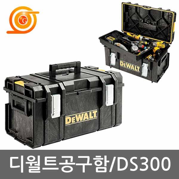 디월트 멀티툴캐비넷 DS300 1-70-322 터프시스템 디월트공구함 공구통 공구박스