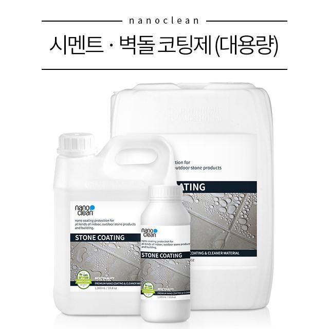 나노클린 방수코팅제 타일 시멘트용 (20L)오염방지, 단품