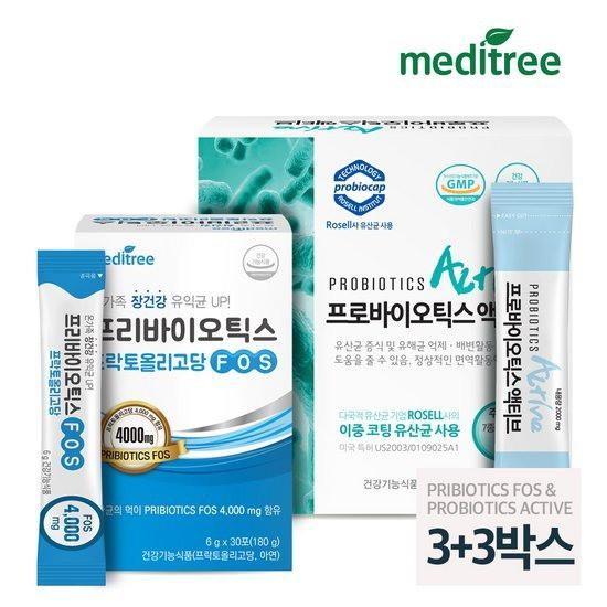 [메디트리] 프리바이오틱스 FOS + 프로바이오틱스 액티브 3박스, 상세설명 참조, 없음