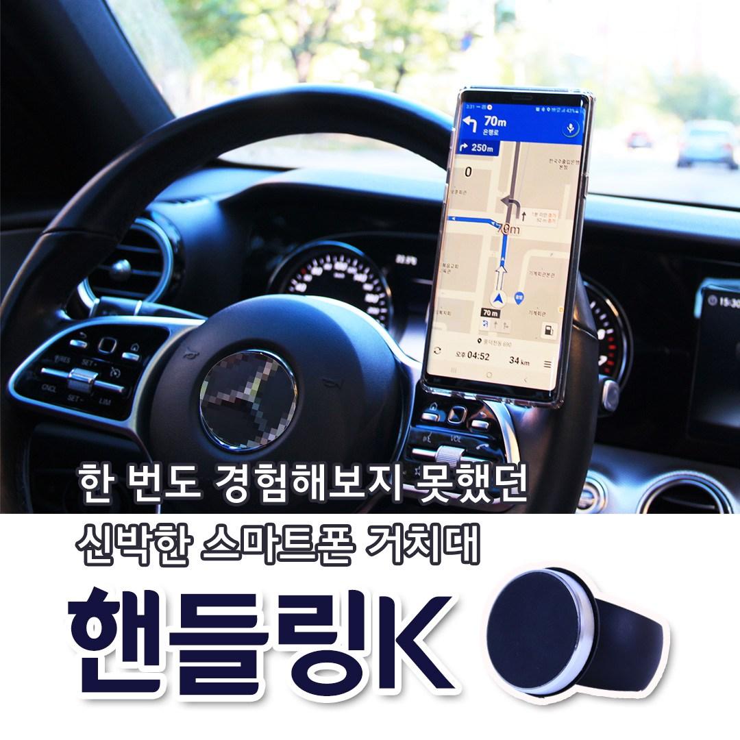 핸들에 부착하는 차량용 휴대폰 자석 거치대 - 핸들링K(놀랍고 편리하고 신박한 아이디어 상품), 블랙