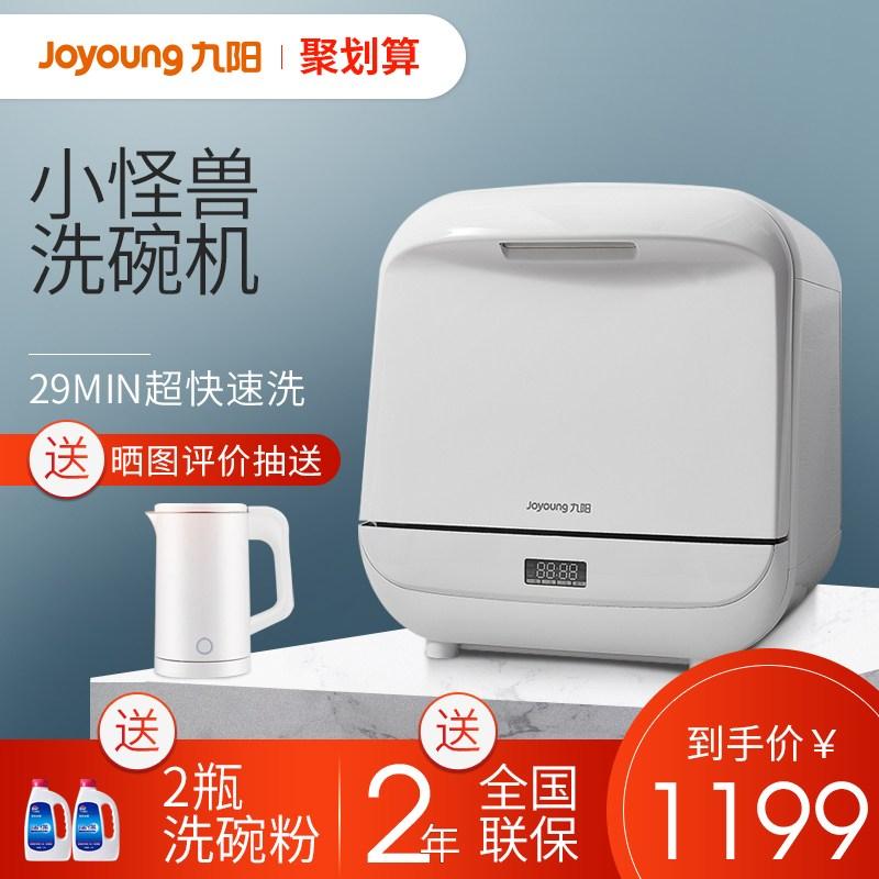 식기세척기 Joyoung X3전자동 가정용 소형탁상 식불필요 설치 스마트홈 전기소형 독립, 기본, T01-화이트