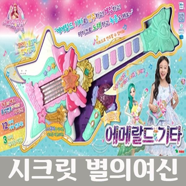 시크릿쥬쥬 별의여신 시크릿 에메랄드 기타
