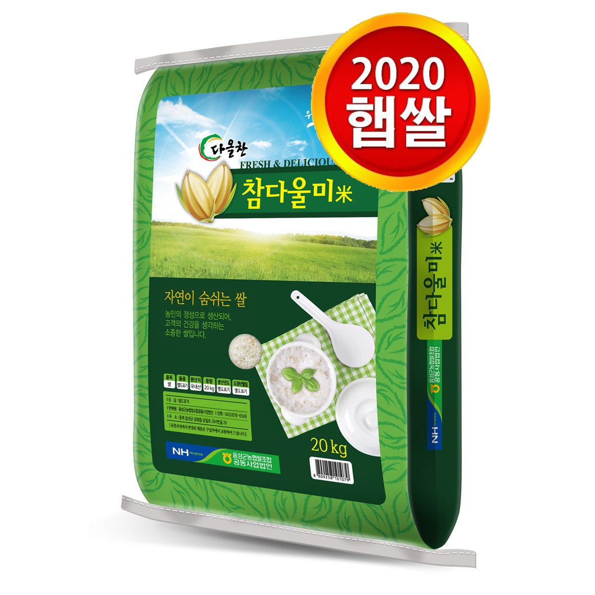 [농협산지직송] 2020년산 참다울미쌀, 1개, 20kg