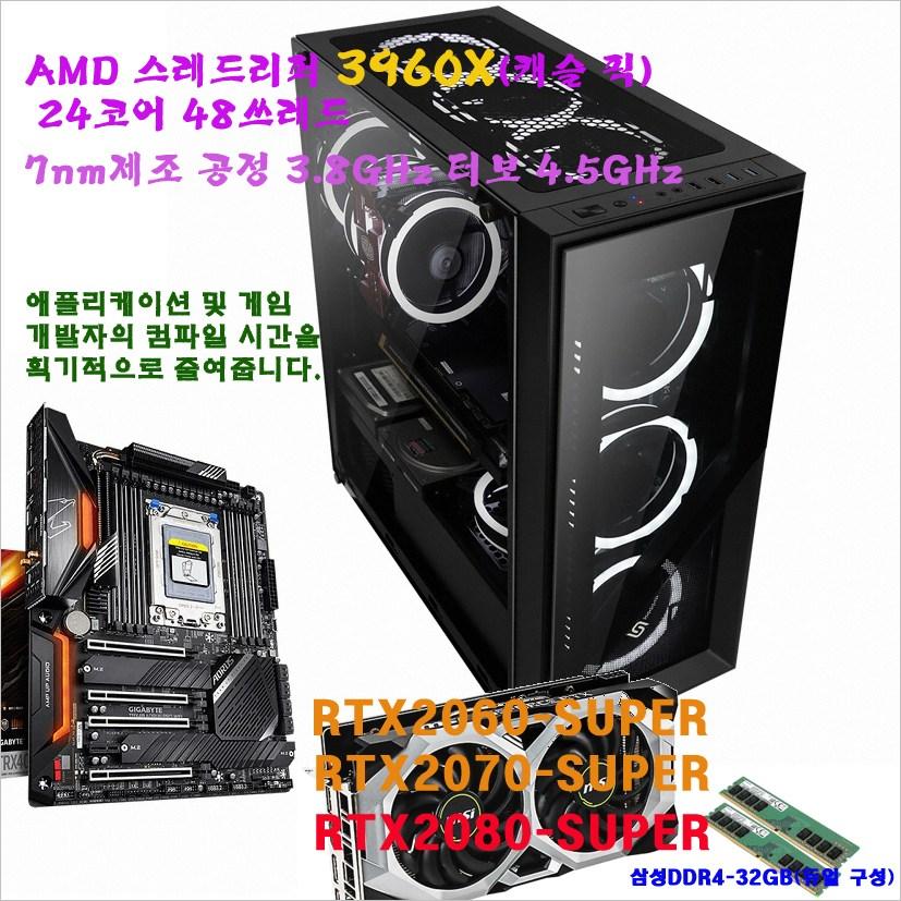 AMD 스레드리퍼3960X(캐슬 픽)본체 AMD스레드리퍼3960X(24코어)-쿼드로RTX4000, AMD스레드리퍼3960X(캐슬 픽)/32G/M.2 512G/쿼드로RTX4000, AMD스레드리퍼3960X/쿼드로RTX4000