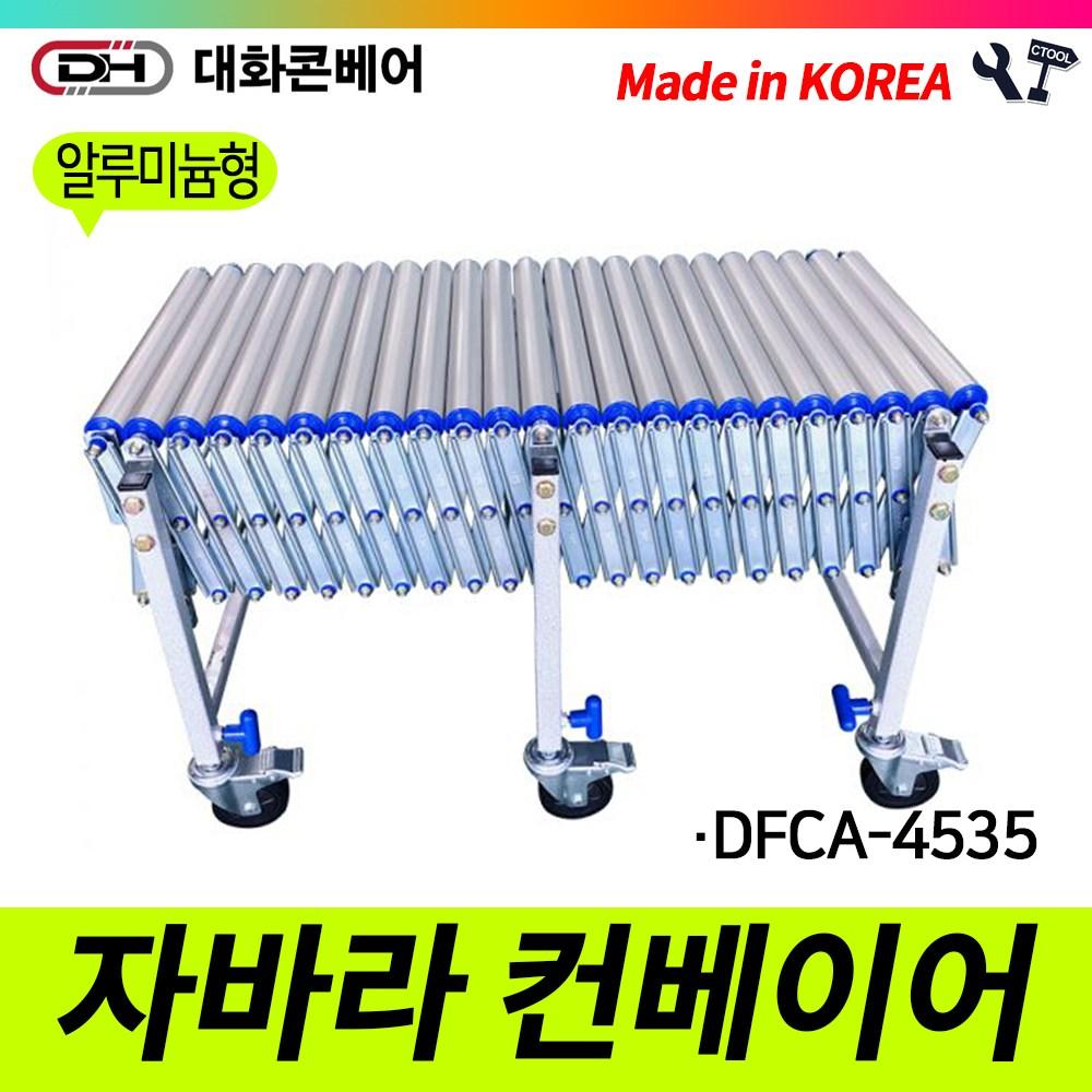 책임툴 대화콘베어 자바라 컨베이어 DFCA-4535 롤러알루미늄