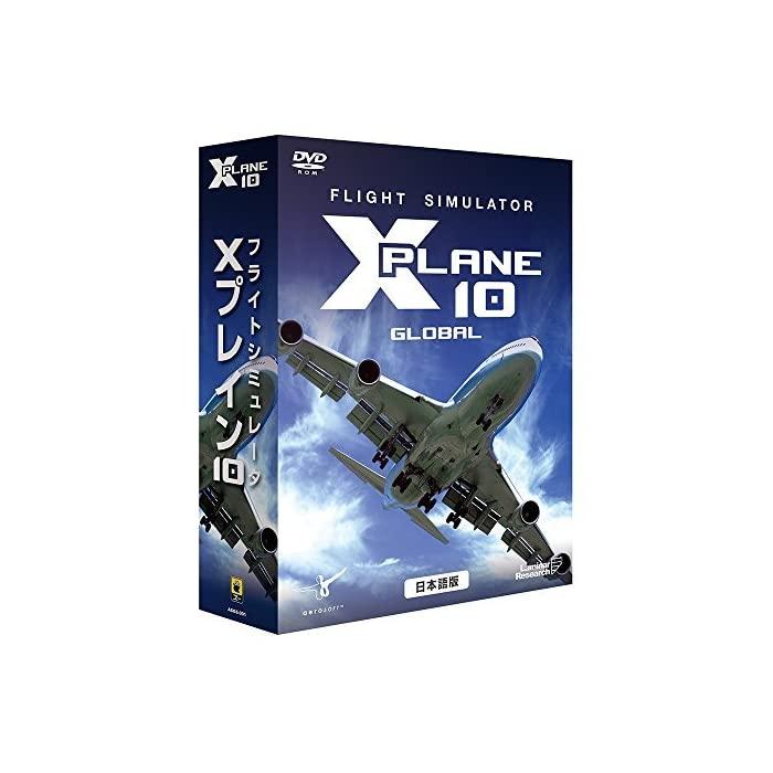 줌 플라이트 시뮬레이터 X 일반 10 일본어 가격 개정판, 자세한 내용은 참조