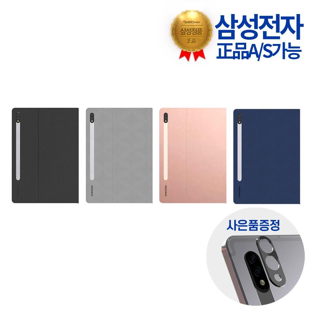 삼성전자 삼성 갤럭시탭 S7 플러스 정품 북커버 케이스 BT970, 그레이+카메라보호캡