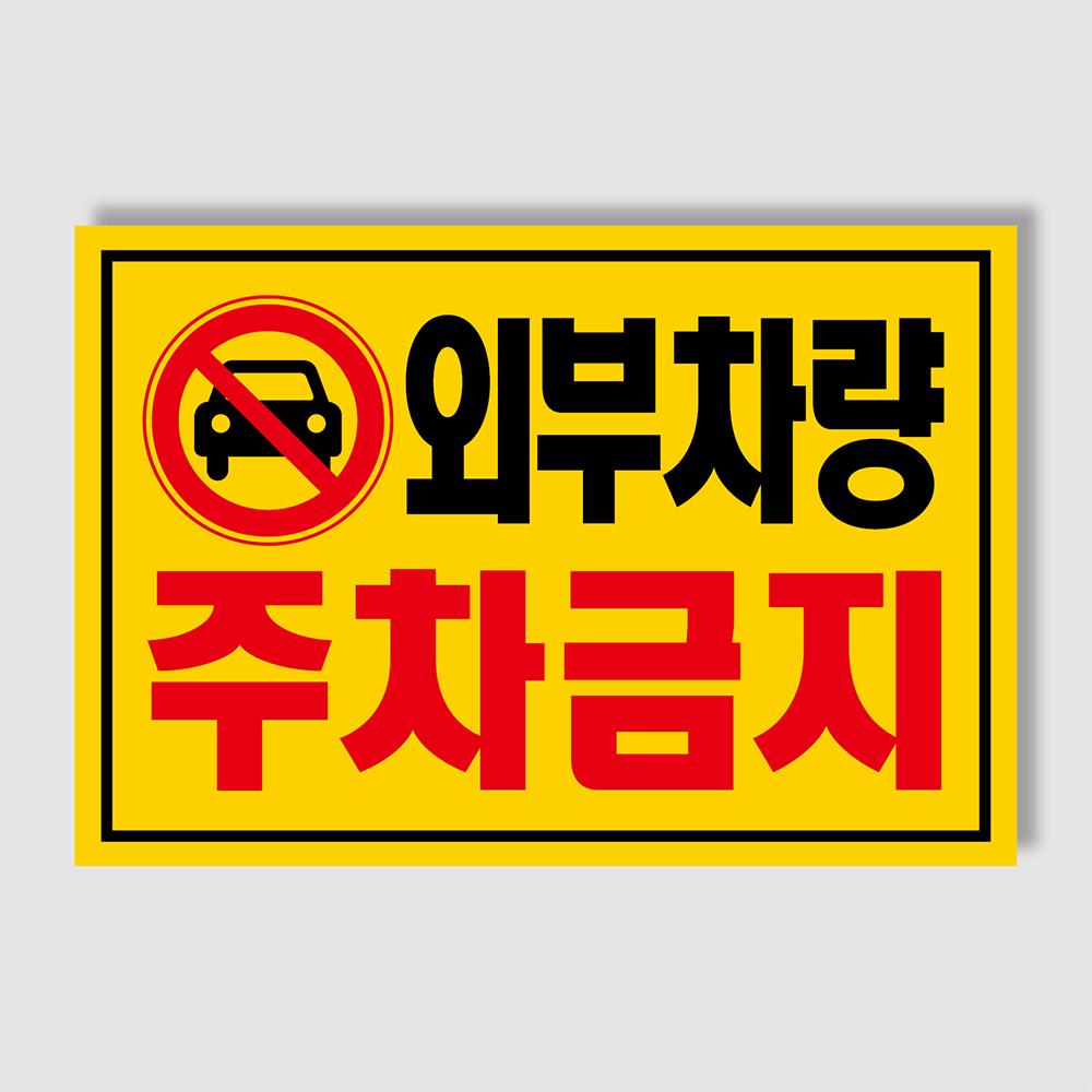 창신미디어 주차금지스티커, 외부차량주차금지(초강접), 100매 (POP 23535030)