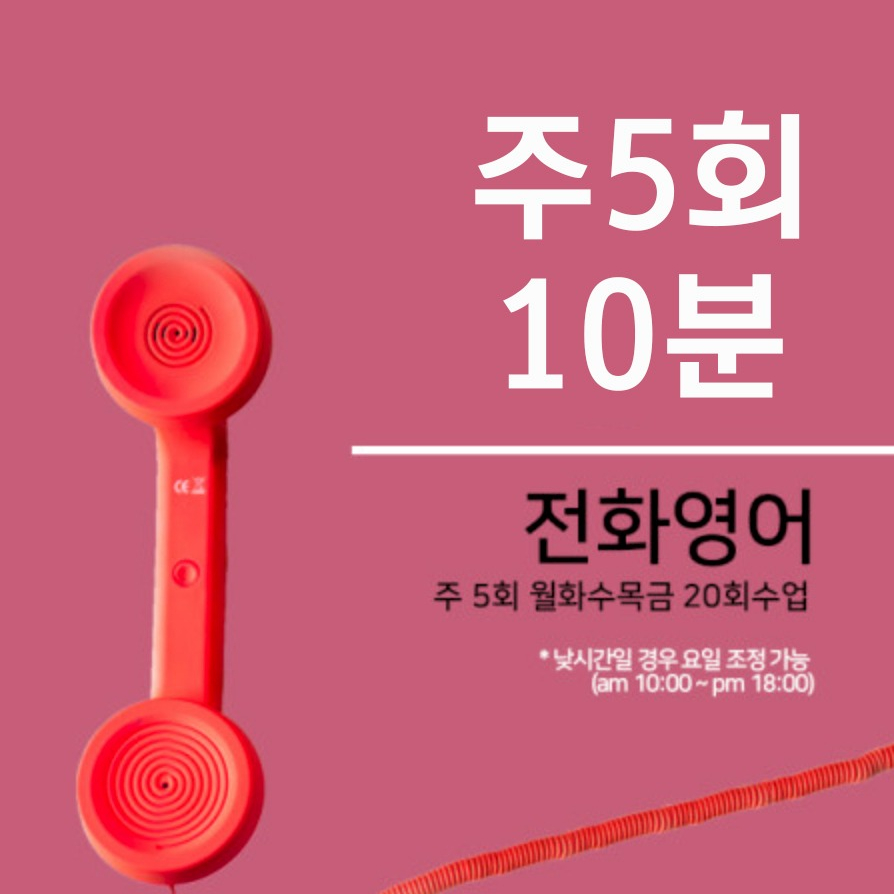 조이영어 전화영어 화상영어 최상급 강사진 수강권, 주5회 10분 전화영어 1개월