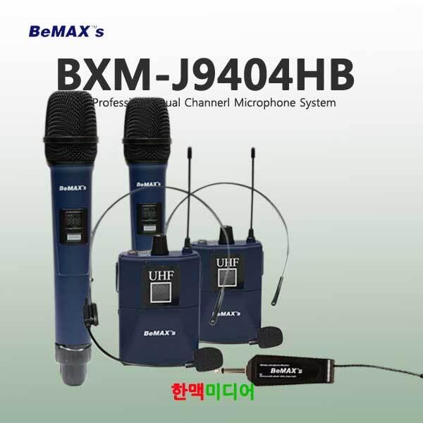 BXM-J9404HB BeMAX/무선마이크/4채널, BXM-J9404HB BeMAX/무선마이크
