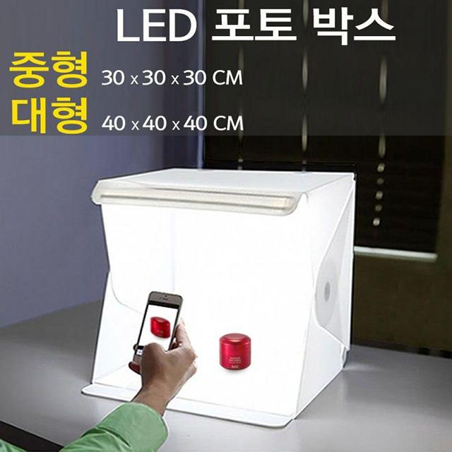 [2색 배경판 증정] 셀프스튜디오 LED 포토박스 미니 제품사진촬영 접이식 휴대용이 소프트박스 30cm 40cm 누끼 자석 061, 중형(30x30x30cm)