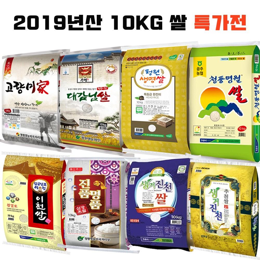 2020년산 공주농협 상등급 청풍명월쌀, 1개, 10kg