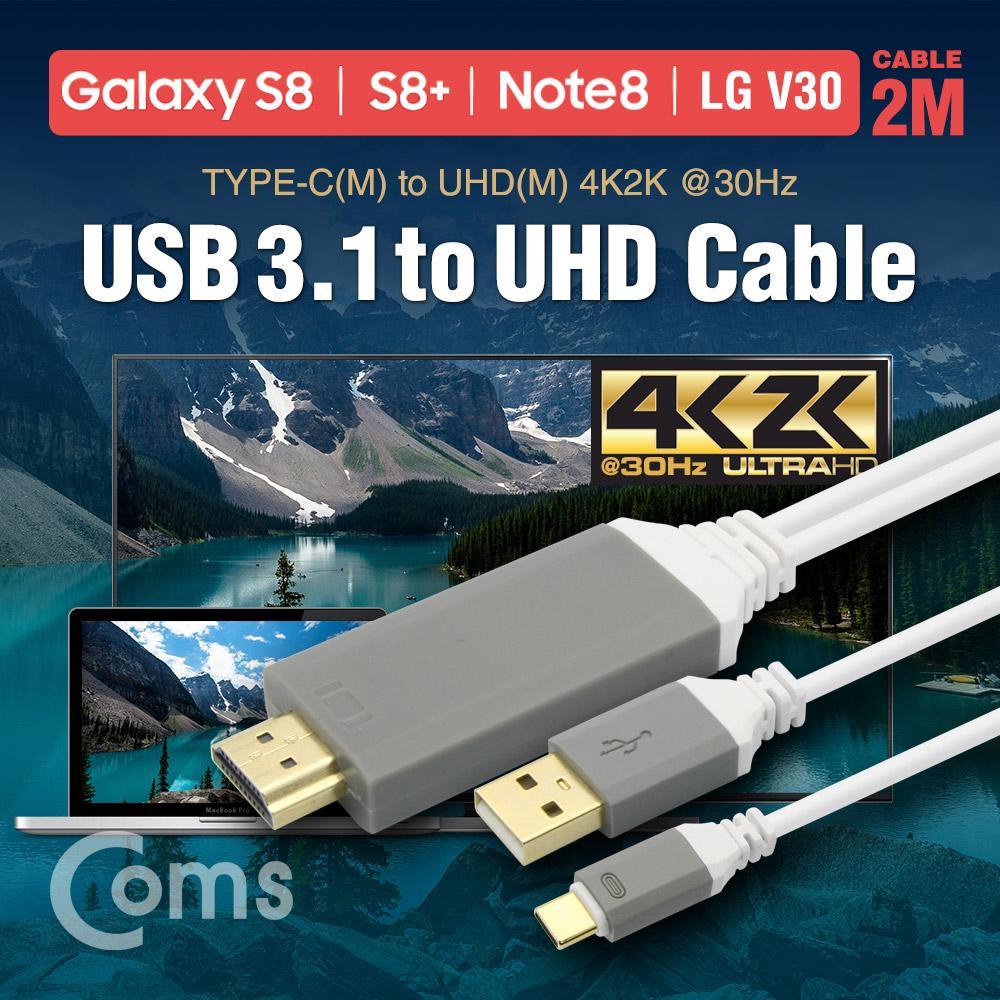 Coms USB 3.1 to HDMI 컨버터 케이블 2M (Type C ) 스마트폰컨버터케이블 HDMI케이블 컴스 컨버터케이블 HDMI컨버터 HDMI젠더 coms HDMI