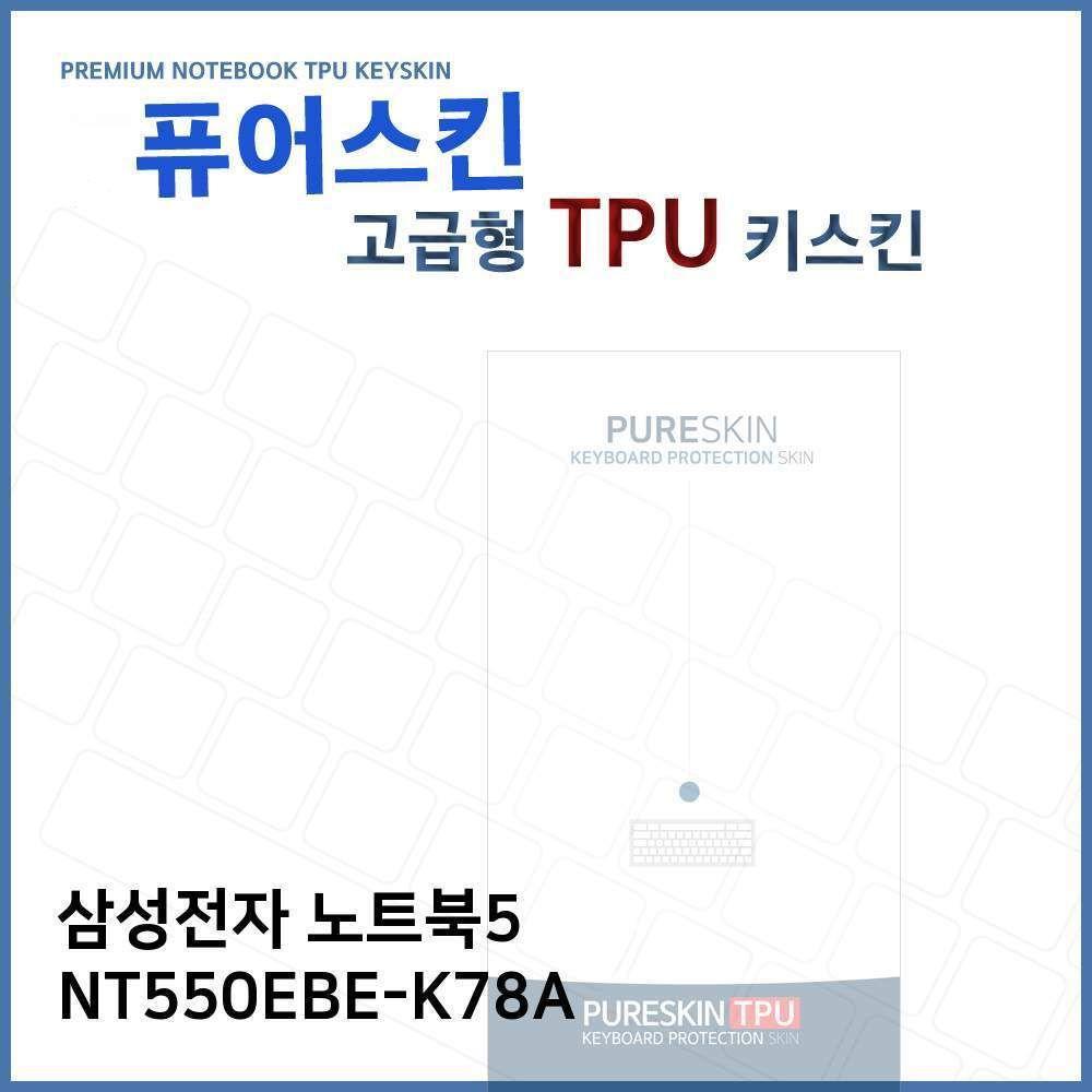 필죤싼노트북액세서리 E.삼성전자 노트북5 NT550EBE-K78A TPU키스킨 고급형 키스킨 키커버 TPU 귄욈퀄 34xc9+5563 노트북키스킨 노트북용품, 이상품지금클릭선택요, 이상품지금클릭선택요