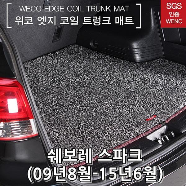 코코플러스 트렁크매트 쉐보레 스파크 09년8월-15년6월 브라운 차량용카매트