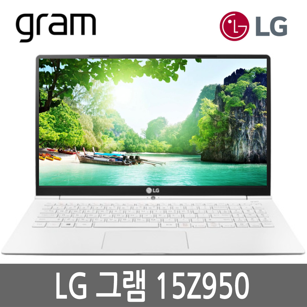 LG그램 15인치 15Z950 인기시리즈 윈도우10, i3/8G/128G SSD A급