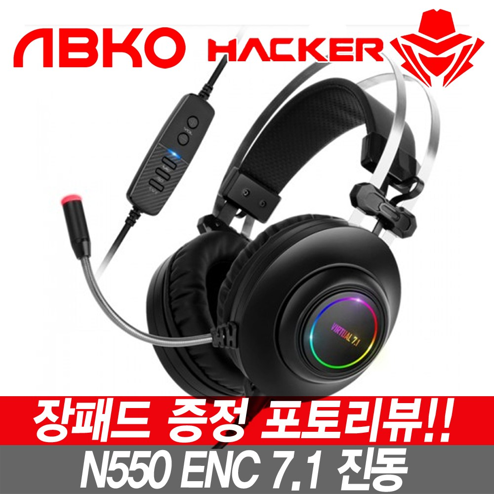 ABKO IAK_ABKO 해커 N550 ENC 게이밍 헤드셋 초경량 가상7.1채널 진동 RGB LED, 블랙