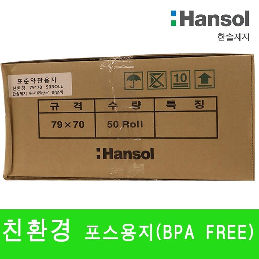 [국산 한솔제지] [친환경] 포스용지 79X70 80 50롤 [검정글씨]1박스 영수증