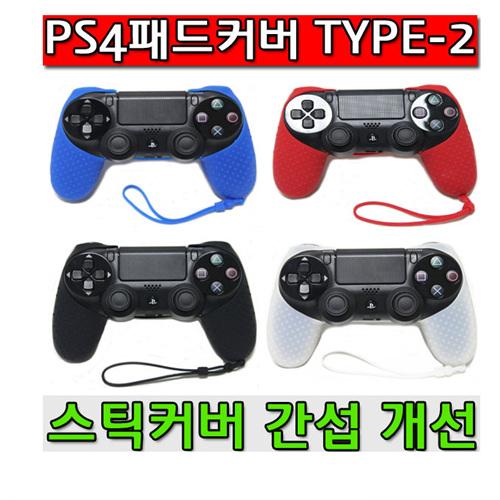 PS4 PRO SLIM 듀얼쇼크4 패드커버 TYPE-2 NEW버전, 1개, PS4 젤리프로캡