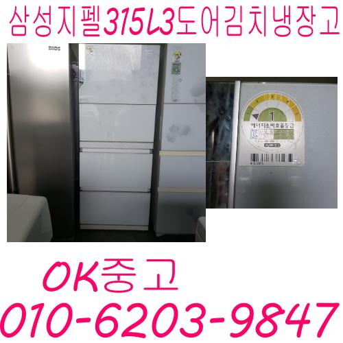 김치냉장고 엘지 삼성하우젠 315L 스탠드 김치냉장고 냉장고, 스탠드김치냉장고