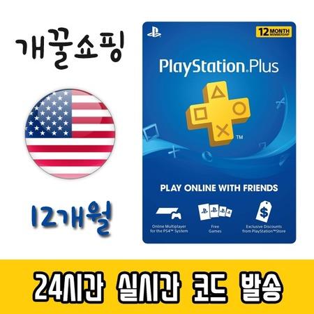 소니PS4 PSN플러스 24시간 즉시전송 미국12개월이용권, 상세페이지 참조