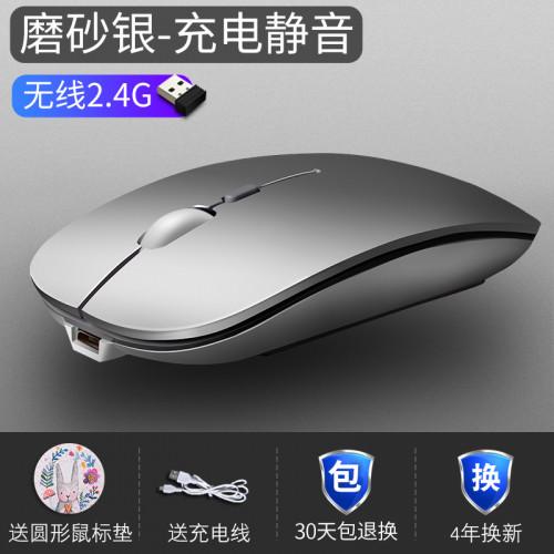 충전식 무선 블루투스 듀얼 모드 노트북 마우스 사무실 음소거 4.0 게임 슬림 맥북 사과 레노버 아수스, 본문참고, 선택 = 프로스트 실버 [Charging Silent-Wireless Edition] 공식 표준