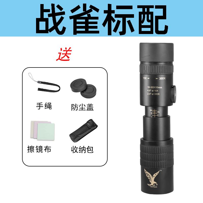 고배율 망원경 단망경 주야겸용 광학 휴대폰용 단만경 만안경 단원경 망안경 300배 공연장, 30구경