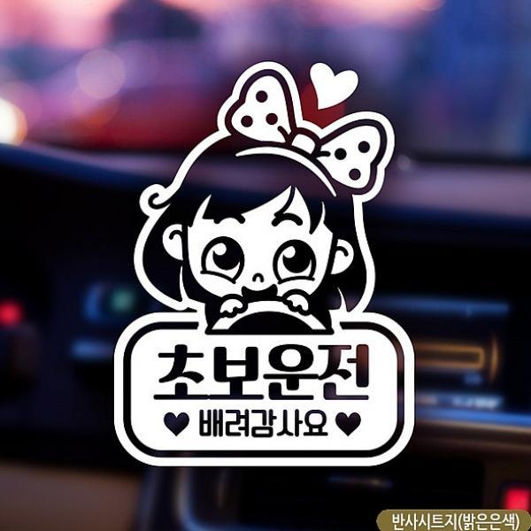 물건팜 동글이 초보운전 초보자동차스티커-반사 차량용 스티커