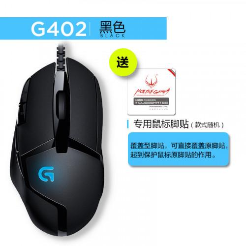 로지텍 G402 유선 후방 광전 경쟁 프로그래밍 노트북 H1Z1 제다이 닭 LOL 게임 마우스를 생존, 본문참고, 선택 = G402 마우스 풋 스티커 공식 표준